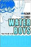 WATER BOYS (あすかコミックDX)