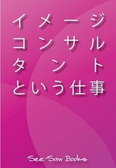 [岩崎寿次, 鈴木友紀]のイメージコンサルタントという仕事