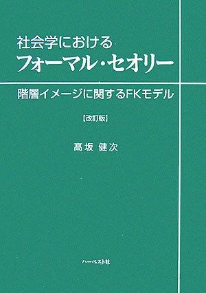 社会学におけるフォーマル・セオリー―階層イメージに関するFKモデル
