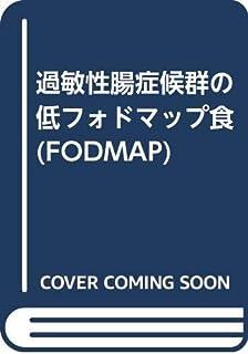過敏性腸症候群の低フォドマップ食(FODMAP)