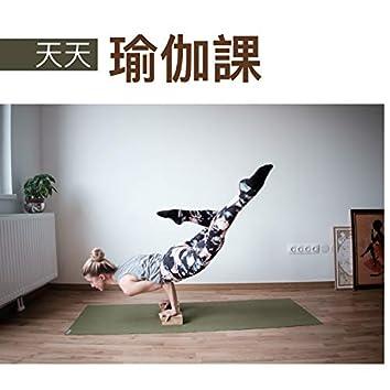 天天瑜伽課 - 純音樂和輕音樂為了瑜伽課程,冥想和按摩