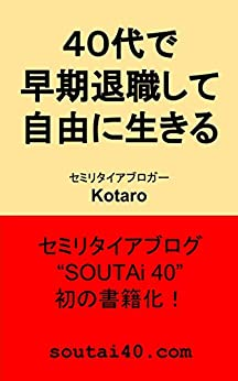 [Kotaro]の40代で早期退職して自由に生きる