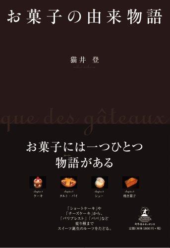 お菓子の由来物語
