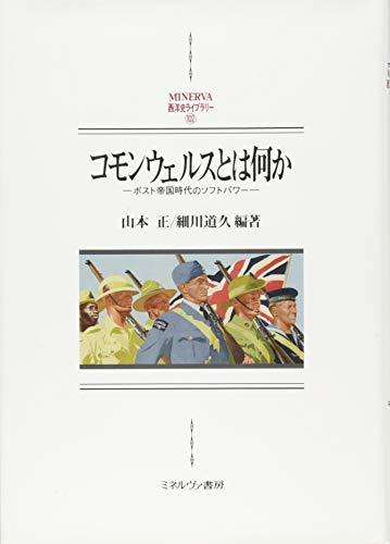 コモンウェルスとは何か: ポスト帝国時代のソフトパワー (MINERVA西洋史ライブラリー)