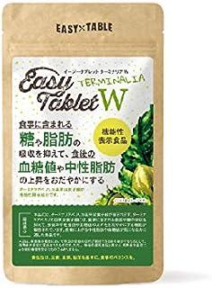 ODECO.MART イージータブレット ターミナリアW 気になる油と糖に 機能性表示食品 日本製 90粒30日分