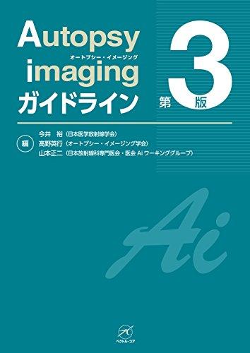 Autopsy imaging ガイドライン【第3版】