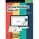 Chrome Developer Tools 入門 (技術の泉シリーズ(NextPublishing))