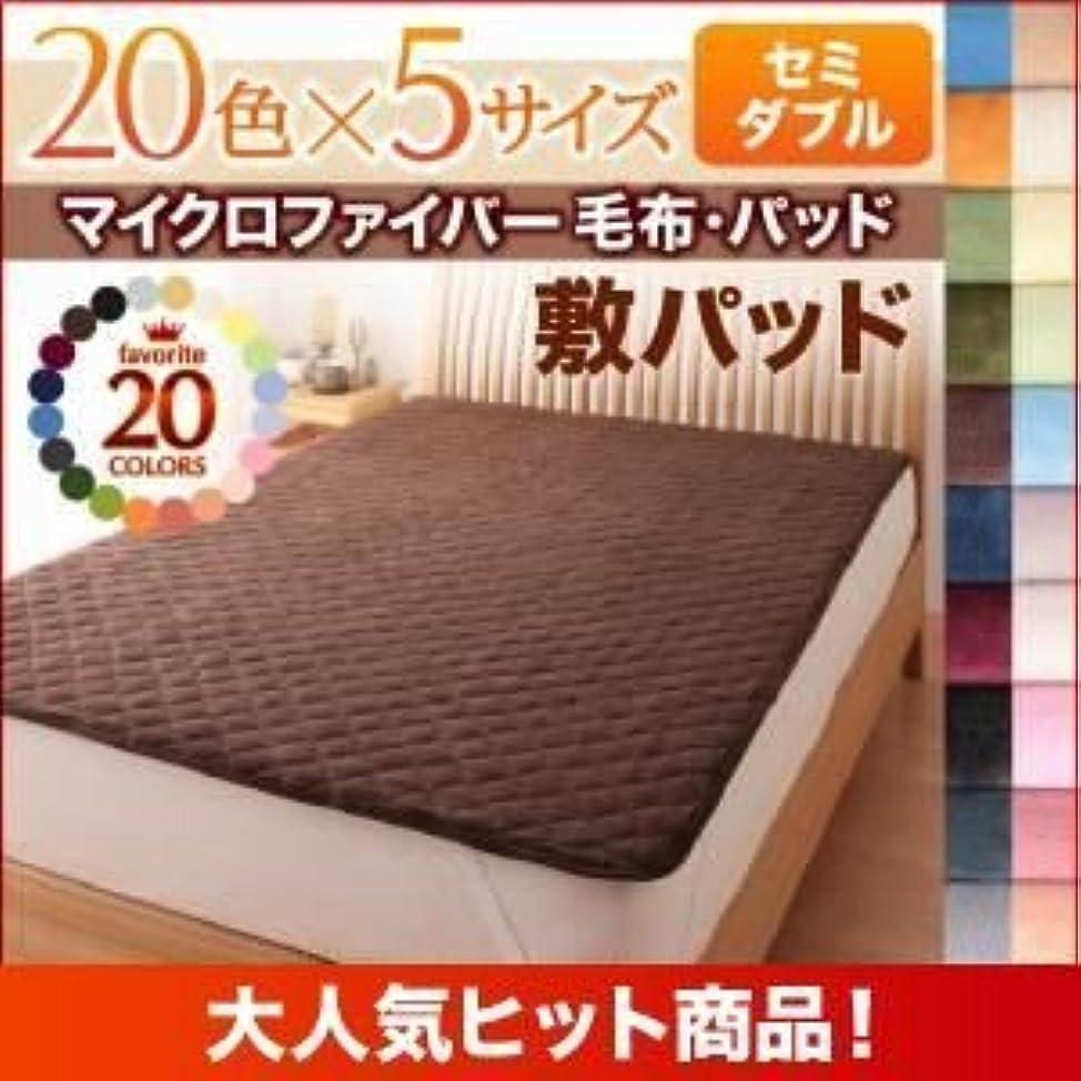 援助学習奨励[単品]敷パッド セミダブル スモークパープル マイクロファイバー毛布