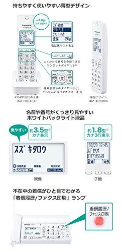 パナソニック『おたっくすKX-PD205DL-W』