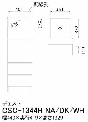 白井産業チェスト約幅44奥行42高さ133cm衣類収納ナチュラルブラウン(CSC-1344HNAチェスカ)
