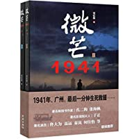 Glimmers of Light (1941)(2 Volumes) (Chinese Edition)