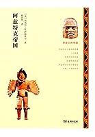 阿兹特克帝国