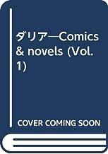 ダリア―Comics & novels (Vol.1)