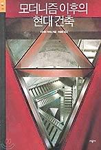 Modern architecture after modernism (Korean Edition)