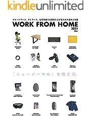 WORK FROM HOME 2021-リモートワーク、テレワーク、在宅勤務で生産性を上げるための道具と知識-