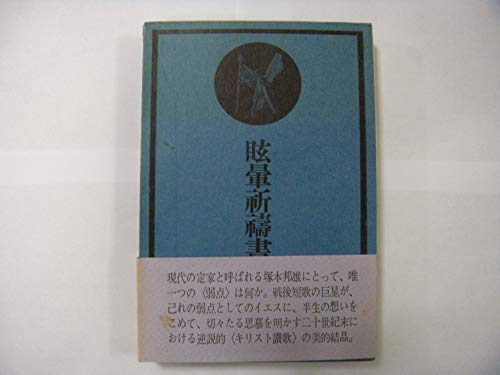 眩暈祈祷書 (1973年)