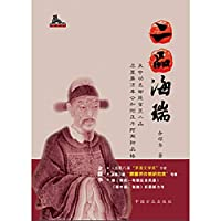 Corruption Library: two goods Hai(Chinese Edition)