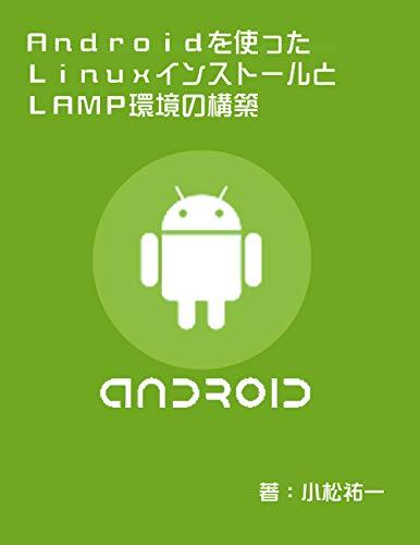 android wo tsukatta linux install to lamp kankyo no koutiku (Japanese Edition)