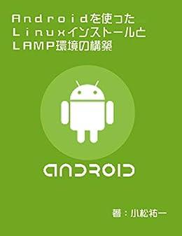 [小松 祐一]のAndroidを使ったLinuxインストールとLAMP環境の構築
