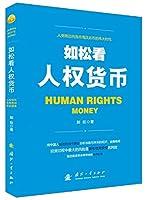 如松看人权货币
