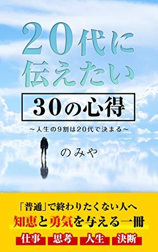 20代に伝えたい「30」の心得: 人生の9割は20代で決まる (20代出版)