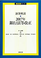 逐条解説 2017年銀行法等改正 (逐条解説シリーズ)
