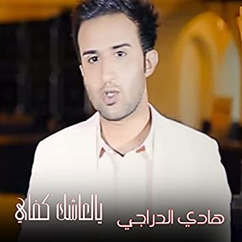 Yalakesh Kafay
