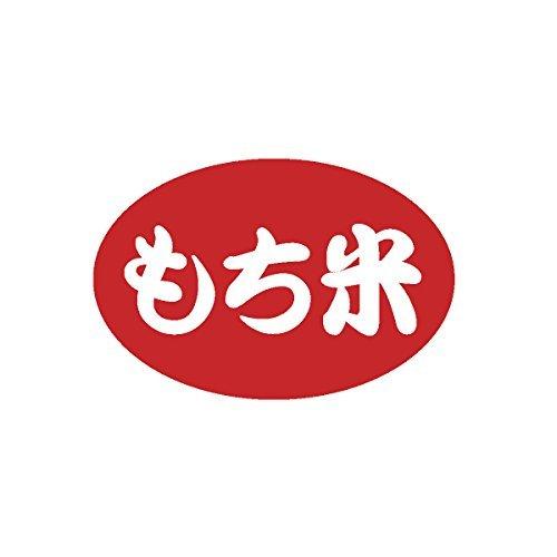 ラベル もち米 赤(楕円小) 1000枚セット 品番 L-30030 もち米ラベル もち米シール