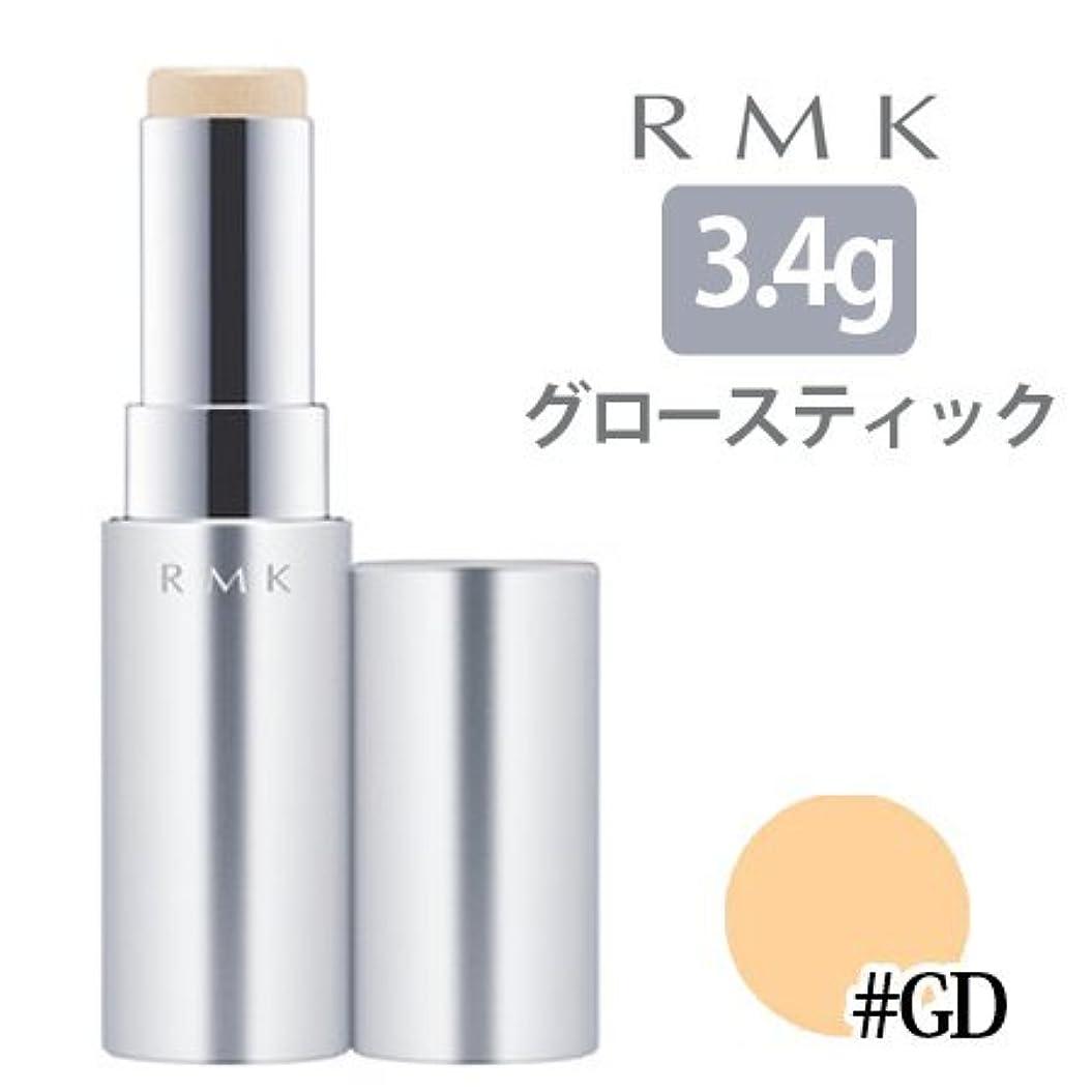 膜光沢のある細部RMK グロースティック GD【国内正規品】