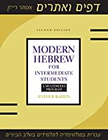 Modern Hebrew for Intermediate Students: A Multimedia Program