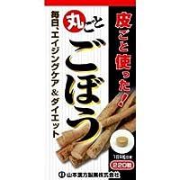 【山本漢方製薬】ゴボウ粒 100% 220粒 ×3個セット
