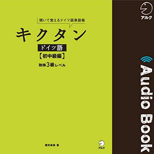キクタンドイツ語【初中級編】 独検3級レベル Titelbild