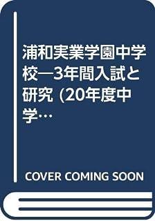 浦和実業学園中学校―3年間入試と研究 (20年度中学受験用 (418))