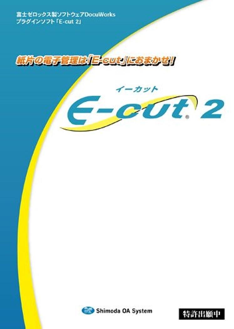 偏差ドールハリウッドE-cut2(イーカット2)10ライセンス 富士ゼロックスDocuworksプラグインソフト