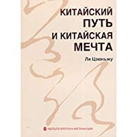 China Road and China Dream (Russia)(Chinese Edition)