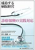 成功する病院経営 診療報酬の実践対応