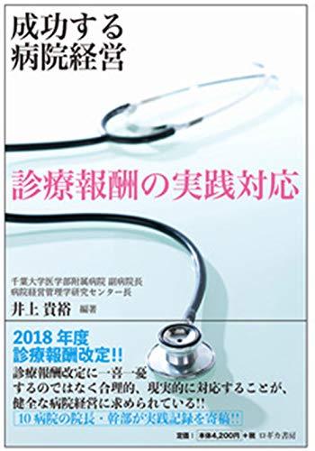 成功する病院経営 診療報酬の実践対応の詳細を見る
