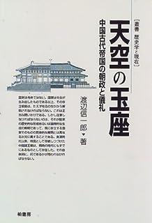 天空の玉座―中国古代帝国の朝政と儀礼 (叢書 歴史学と現在)