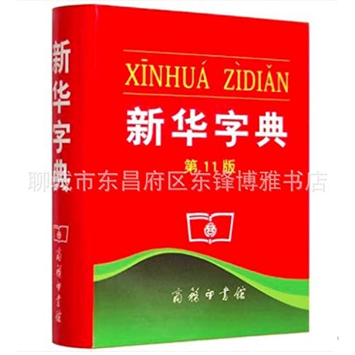 どっち一定フレア2019新華辞典11版モノクロ版新しい生徒専用の新しい実用的なユーティリティブック百科事典