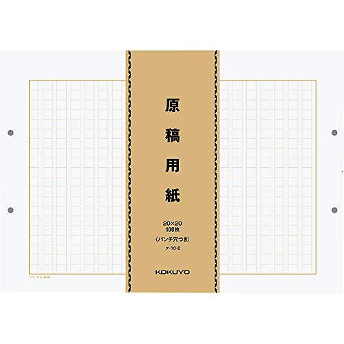 (まとめ買い)コクヨ 原稿用紙 バラ B4特判 縦書き 字詰20x20 パンチ穴付 100枚×5束 ケ-10-2 【×10】