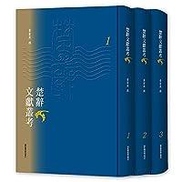 Chu ci literature CongKao (suits three copies)(Chinese Edition)