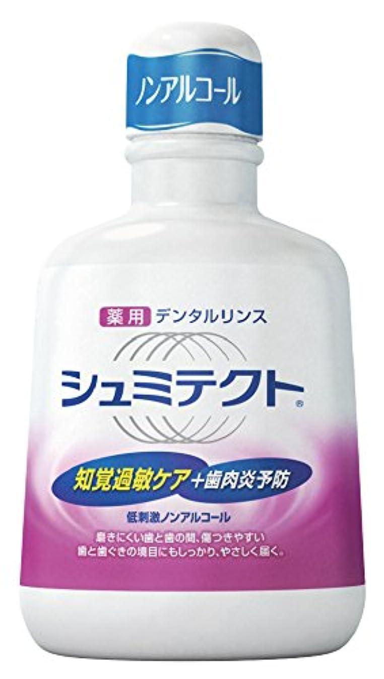 つま先少し平らな[医薬部外品]シュミテクト 薬用デンタルリンス 知覚過敏症状予防 ノンアルコール 500mL