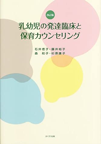 乳幼児の発達臨床と保育カウンセリング