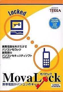 Mova Lock DoCoMo J-Phone Tu-Ka対応版