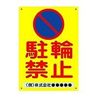 〔屋外用 看板〕 駐輪禁止 マーク 縦型 丸ゴシック 穴あり 名入れ無料 (600×450mmサイズ)