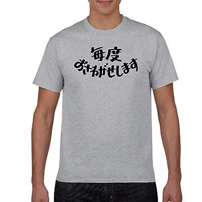毎度おさわがせします パロディTシャツ おもしろTシャツ