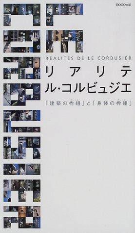 リアリテ ル・コルビュジエ―「建築の枠組」と「身体の枠組」