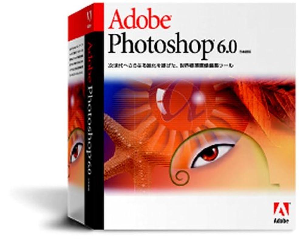 膿瘍寂しい感覚【旧製品】Photoshop 6.0J Windows版