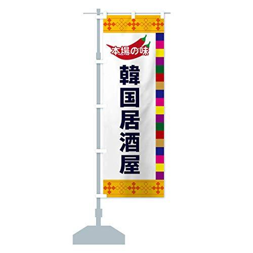 韓国居酒屋 のぼり旗 サイズ選べます(コンパクト45x150cm 左チチ)
