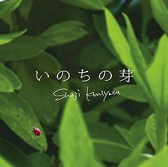 いのちの芽